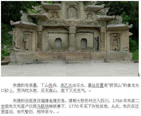 中国军魂朱德祖坟阳宅风水 图